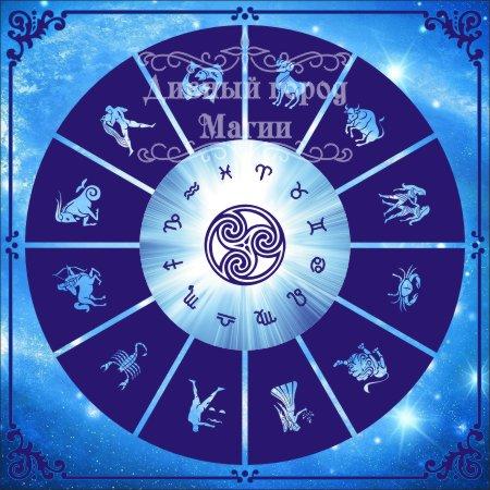 Скатерть-зодиак-голубой-космос-с003.jpg