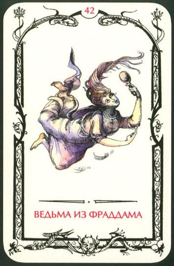 ведьма-из-фраадама.jpg